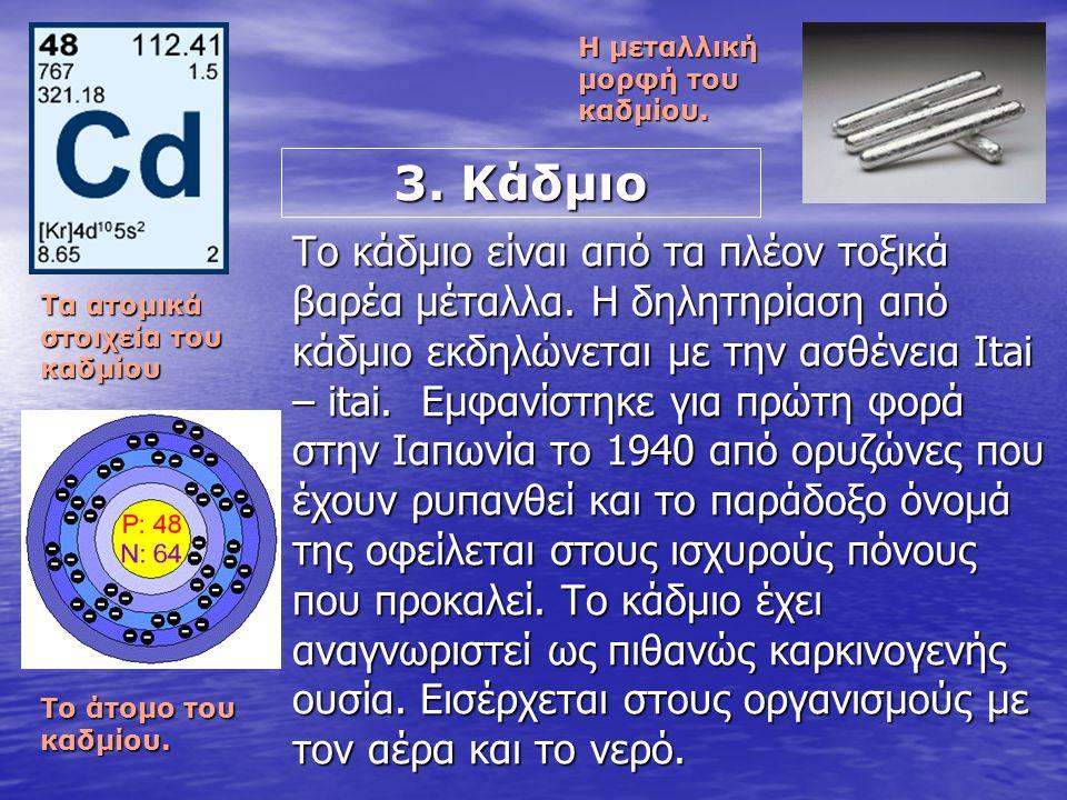 2. Μόλυβδος Η μεταλλική μορφή του μολύβδου.