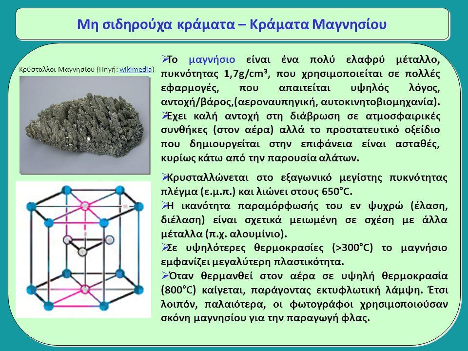  Το μαγνήσιο είναι ένα πολύ ελαφρύ μέταλλο, πυκνότητας 1,7g/cm 3, που χρησιμοποιείται σε πολλές εφαρμογές, που απαιτείται υψηλός λόγος, αντοχή/βάρος,(αεροναυπηγική, αυτοκινητοβιομηχανία).