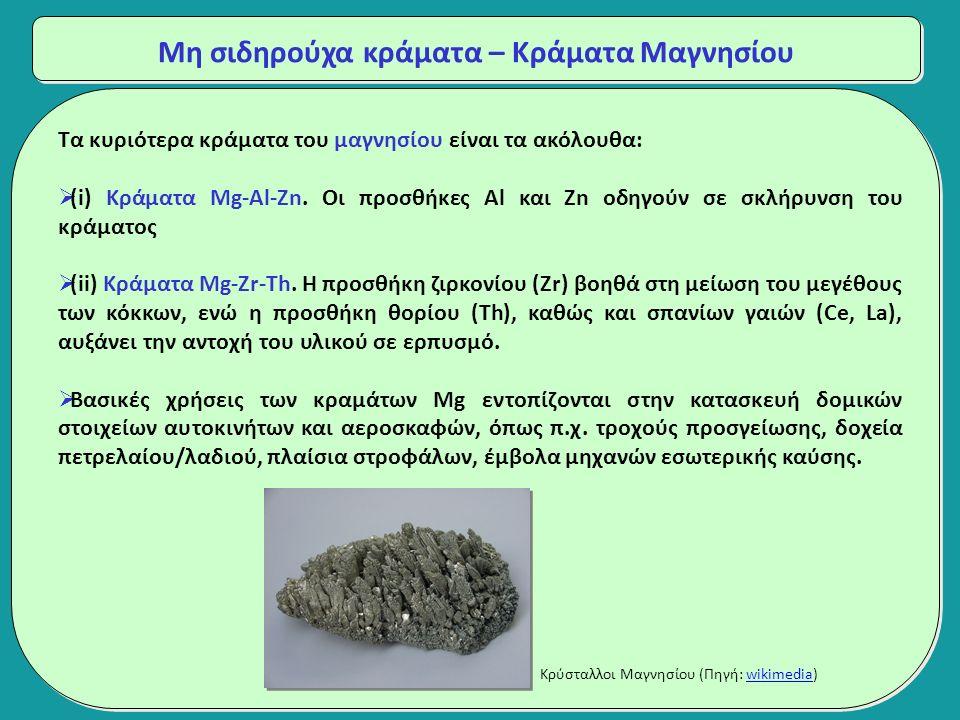 Τα κυριότερα κράματα του μαγνησίου είναι τα ακόλουθα:  (i) Κράματα Mg-Al-Zn.