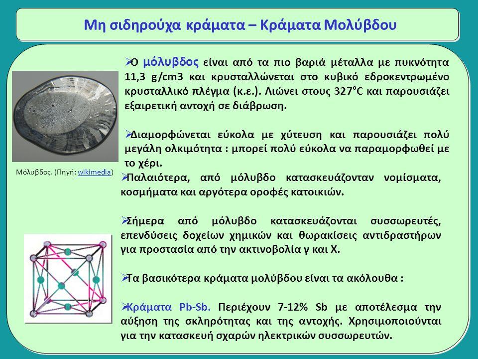Μη σιδηρούχα κράματα – Κράματα Μολύβδου  Ο μόλυβδος είναι από τα πιο βαριά μέταλλα με πυκνότητα 11,3 g/cm3 και κρυσταλλώνεται στο κυβικό εδροκεντρωμένο κρυσταλλικό πλέγμα (κ.ε.).