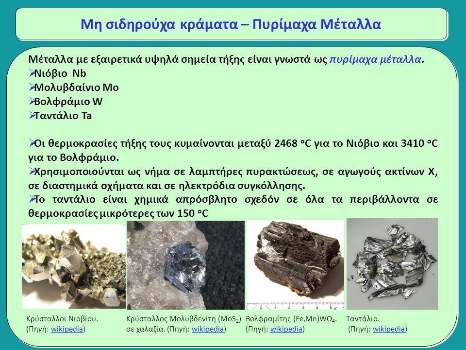 Μη σιδηρούχα κράματα – Πυρίμαχα Μέταλλα Μέταλλα με εξαιρετικά υψηλά σημεία τήξης είναι γνωστά ως πυρίμαχα μέταλλα.
