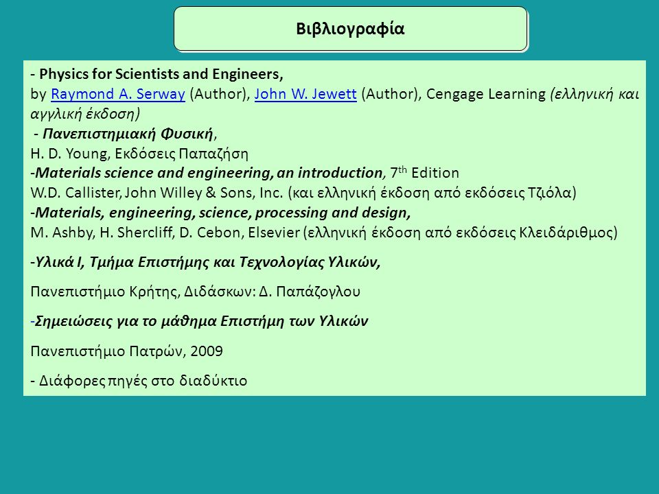 Βιβλιογραφία - Physics for Scientists and Engineers, by Raymond A. Serway (Author), John W. Jewett (Author), Cengage Learning (ελληνική και αγγλική έκ