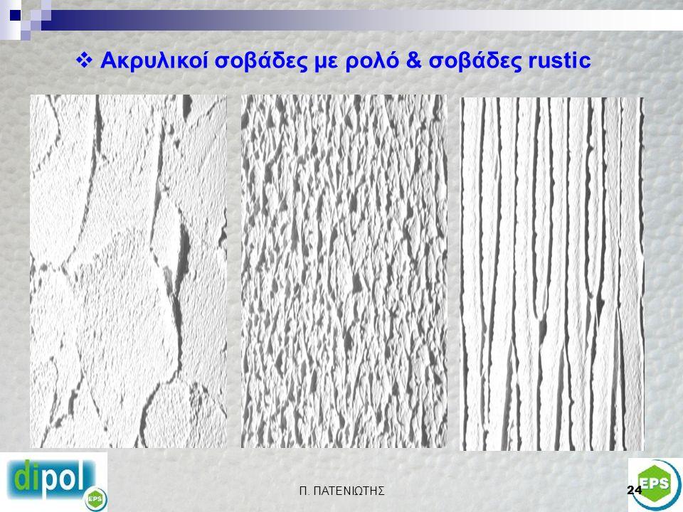 Π. ΠΑΤΕΝΙΩΤΗΣ24  Ακρυλικοί σοβάδες με ρολό & σοβάδες rustic