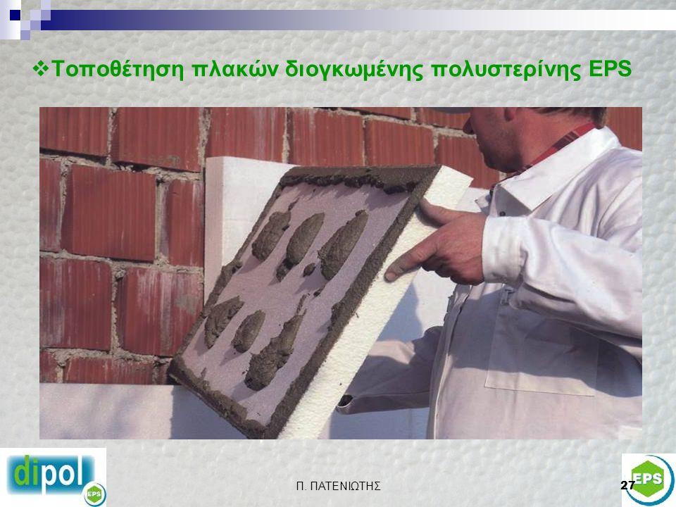 Π. ΠΑΤΕΝΙΩΤΗΣ27  Τοποθέτηση πλακών διογκωμένης πολυστερίνης EPS
