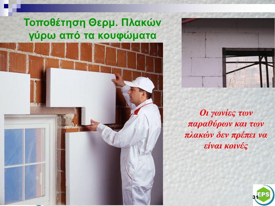 Π. ΠΑΤΕΝΙΩΤΗΣ31 Οι γωνίες των παραθύρων και των πλακών δεν πρέπει να είναι κοινές Τοποθέτηση Θερμ.