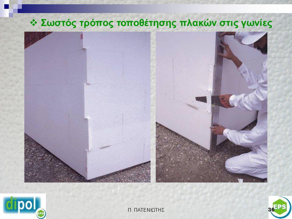 Π. ΠΑΤΕΝΙΩΤΗΣ36  Σωστός τρόπος τοποθέτησης πλακών στις γωνίες