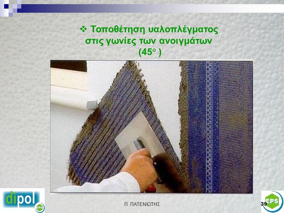 Π. ΠΑΤΕΝΙΩΤΗΣ39  Τοποθέτηση υαλοπλέγματος στις γωνίες των ανοιγμάτων (45° )