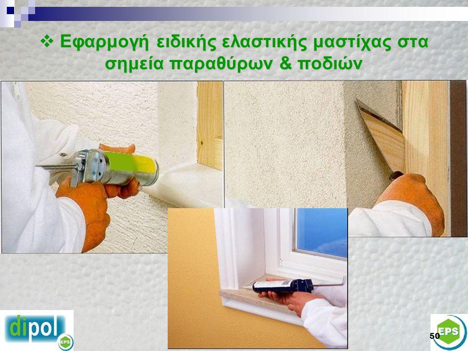 Π. ΠΑΤΕΝΙΩΤΗΣ50  Εφαρμογή ειδικής ελαστικής μαστίχας στα σημεία παραθύρων & ποδιών