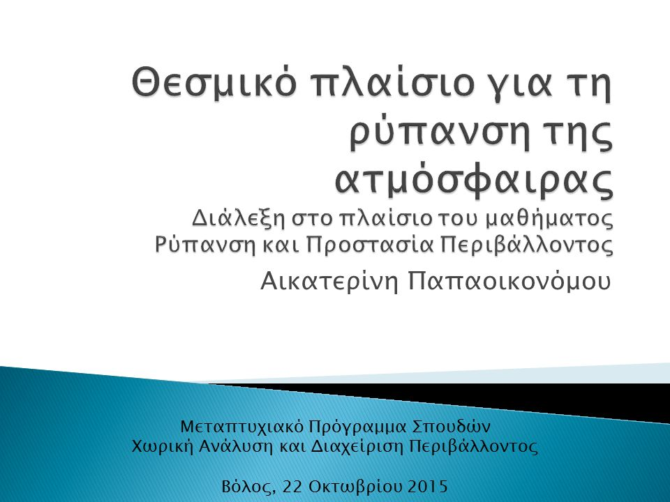Αικατερίνη Παπαοικονόμου Μεταπτυχιακό Πρόγραμμα Σπουδών Χωρική Ανάλυση και Διαχείριση Περιβάλλοντος Βόλος, 22 Οκτωβρίου 2015