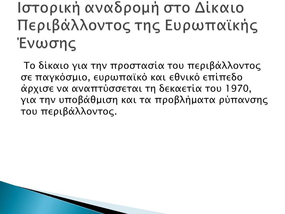  Η Ελλάδα προσχώρησε στη Συνθήκη των Η.Ε.Για την κλιματική αλλαγή την οποία κύρωσε με τον Ν.