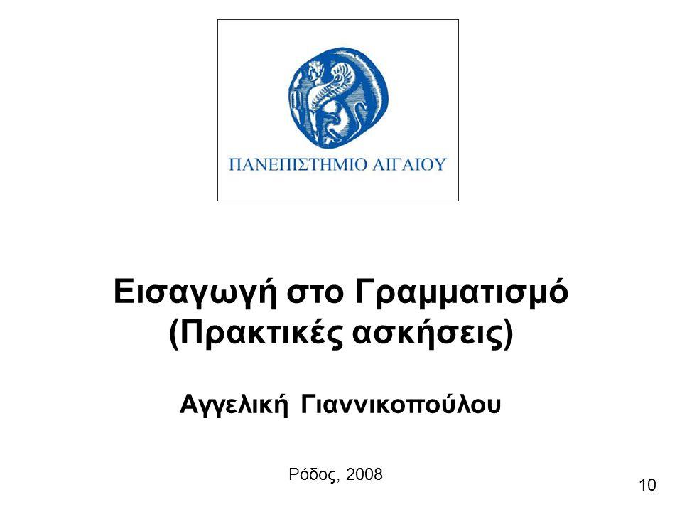 Εισαγωγή στο Γραμματισμό (Πρακτικές ασκήσεις) Αγγελική Γιαννικοπούλου Ρόδος, 2008 10