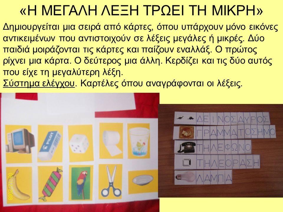 «Η ΜΕΓΑΛΗ ΛΕΞΗ ΤΡΩΕΙ ΤΗ ΜΙΚΡΗ» Δημιουργείται μια σειρά από κάρτες, όπου υπάρχουν μόνο εικόνες αντικειμένων που αντιστοιχούν σε λέξεις μεγάλες ή μικρές.