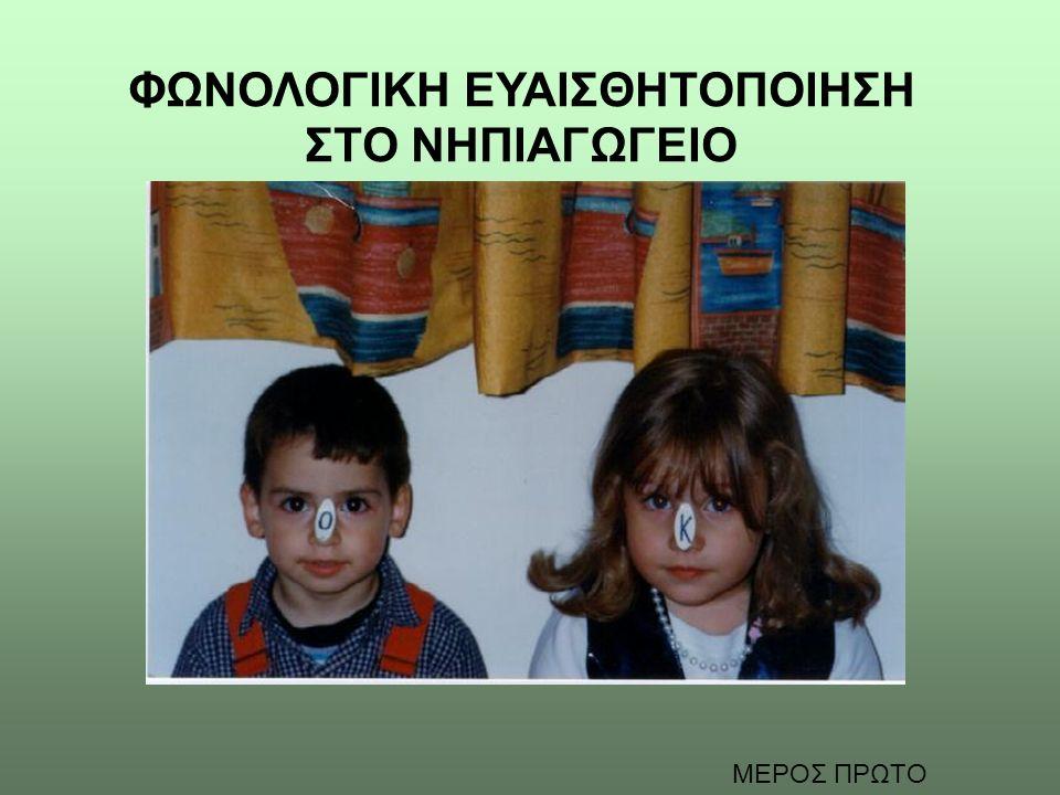 Τι είναι φωνολογική ευαισθητοποίηση Τι είναι φωνολογική ευαισθητοποίηση; Φωνολογική ευαισθητοποίηση (phonological awareness) είναι η ευαισθητοποίηση των παιδιών στο γεγονός ότι ο προφορικός λόγος, που συνεκφέρεται, τελικά διακρίνεται σε μικρότερα τμήματα (π.χ.