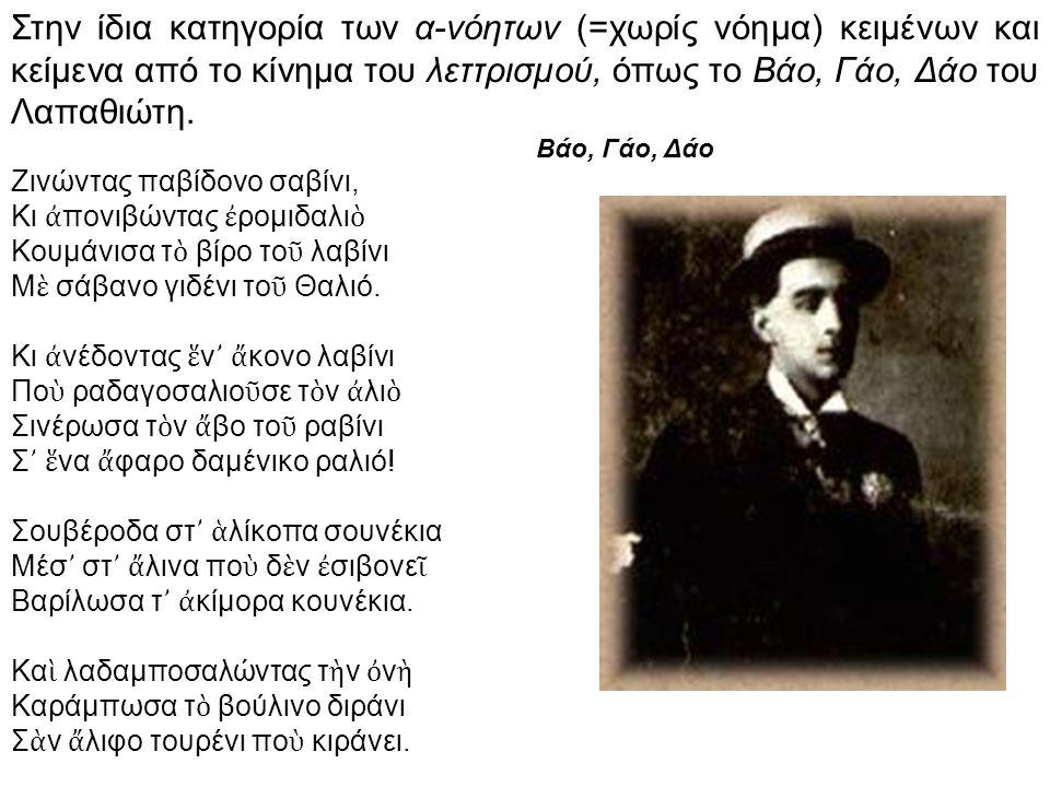 Στην ίδια κατηγορία των α-νόητων (=χωρίς νόημα) κειμένων και κείμενα από το κίνημα του λεττρισμού, όπως το Βάο, Γάο, Δάο του Λαπαθιώτη. Βάο, Γάο, Δάο