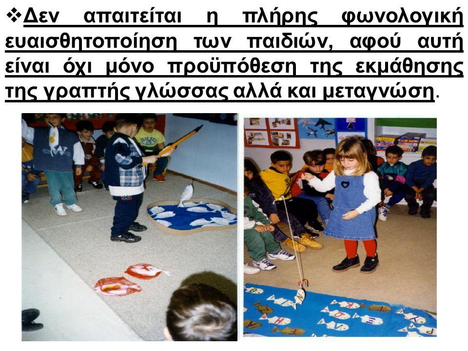  Δεν απαιτείται η πλήρης φωνολογική ευαισθητοποίηση των παιδιών, αφού αυτή είναι όχι μόνο προϋπόθεση της εκμάθησης της γραπτής γλώσσας αλλά και μεταγνώση.