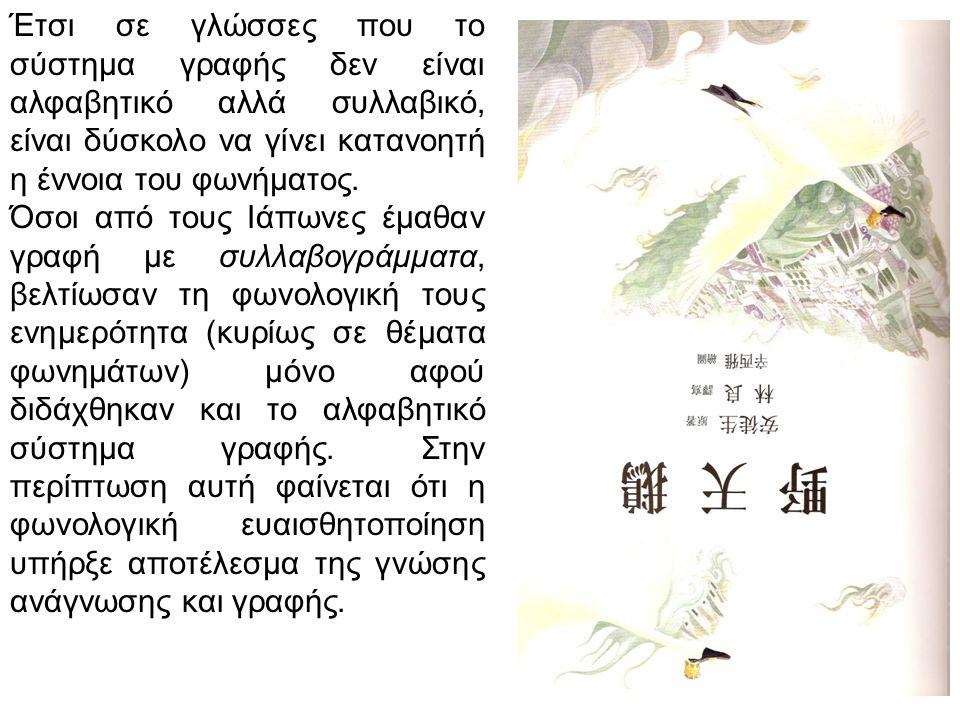 Έτσι σε γλώσσες που το σύστημα γραφής δεν είναι αλφαβητικό αλλά συλλαβικό, είναι δύσκολο να γίνει κατανοητή η έννοια του φωνήματος. Όσοι από τους Ιάπω