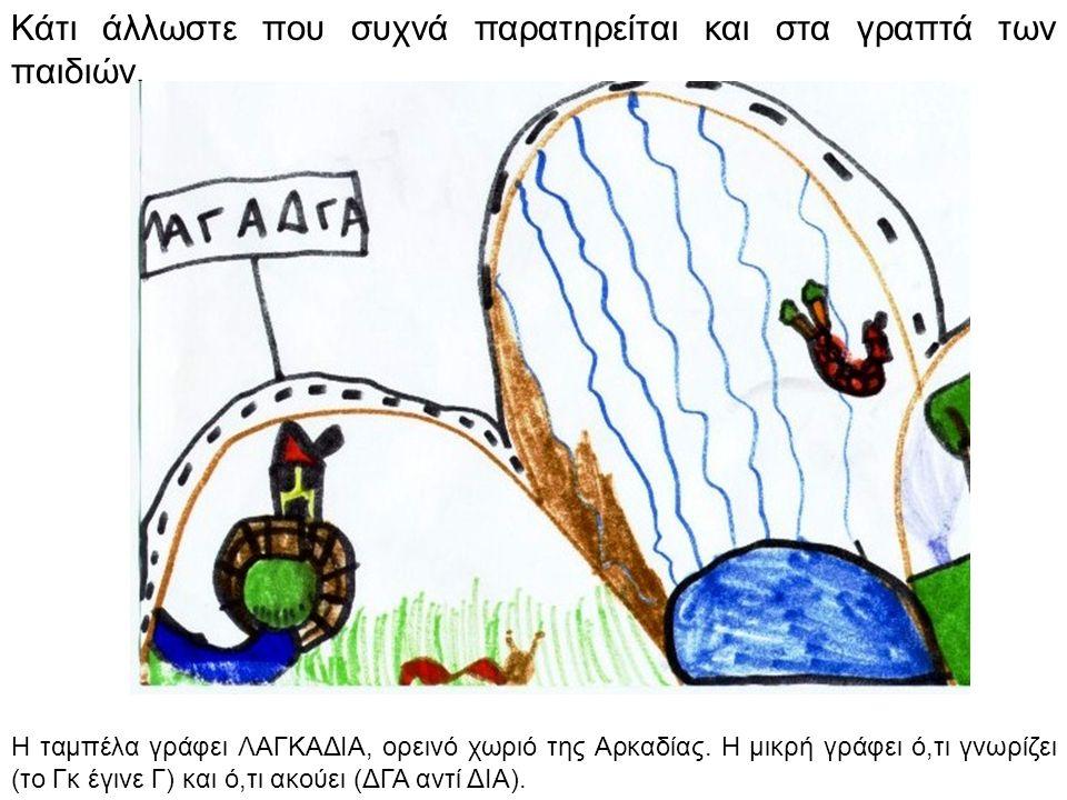 Κάτι άλλωστε που συχνά παρατηρείται και στα γραπτά των παιδιών. Η ταμπέλα γράφει ΛΑΓΚΑΔΙΑ, ορεινό χωριό της Αρκαδίας. Η μικρή γράφει ό,τι γνωρίζει (το