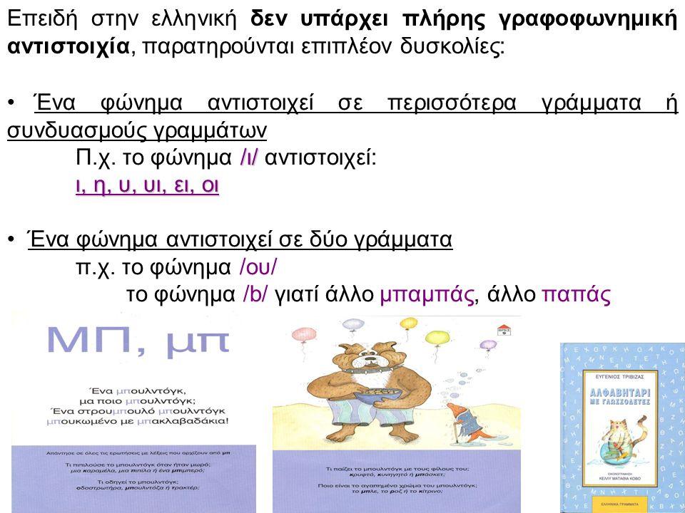 Επειδή στην ελληνική δεν υπάρχει πλήρης γραφοφωνημική αντιστοιχία, παρατηρούνται επιπλέον δυσκολίες: Ένα φώνημα αντιστοιχεί σε περισσότερα γράμματα ή συνδυασμούς γραμμάτων /ι/ Π.χ.