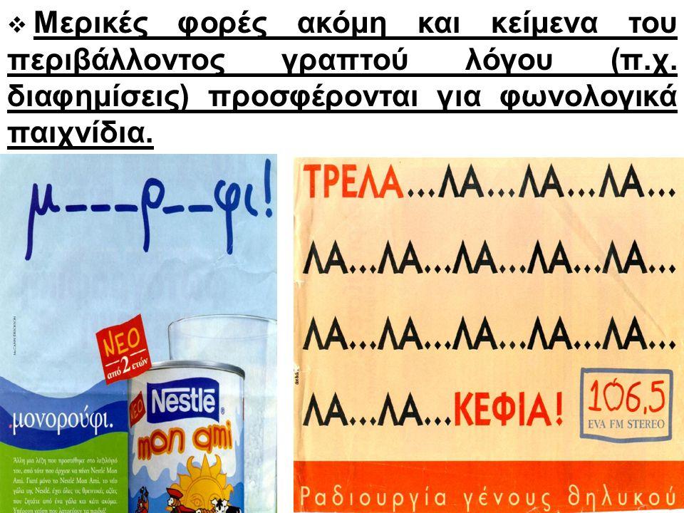  Μερικές φορές ακόμη και κείμενα του περιβάλλοντος γραπτού λόγου (π.χ. διαφημίσεις) προσφέρονται για φωνολογικά παιχνίδια.