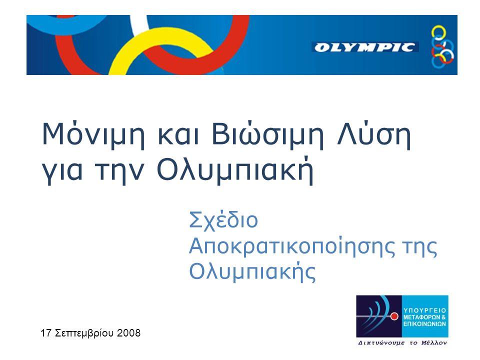 Περιεχόμενα Α.Το Δομικό Πρόβλημα της Ολυμπιακής Β.