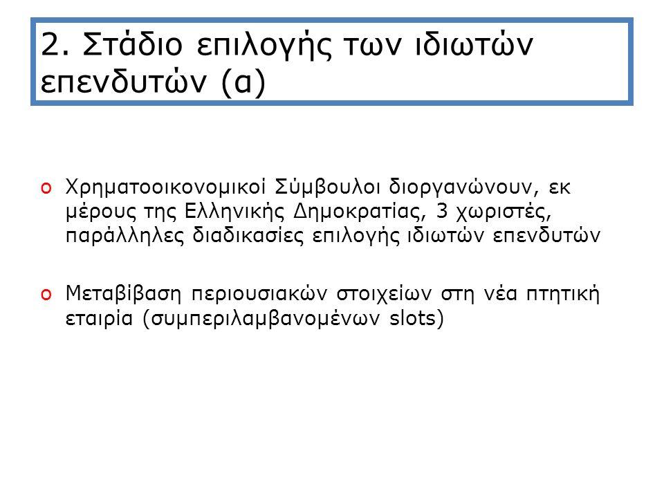 2. Στάδιο επιλογής των ιδιωτών επενδυτών (α) oΧρηματοοικονομικοί Σύμβουλοι διοργανώνουν, εκ μέρους της Ελληνικής Δημοκρατίας, 3 χωριστές, παράλληλες δ