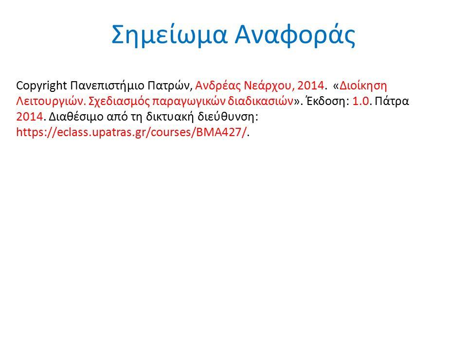 Σημείωμα Αναφοράς Copyright Πανεπιστήμιο Πατρών, Ανδρέας Νεάρχου, 2014.