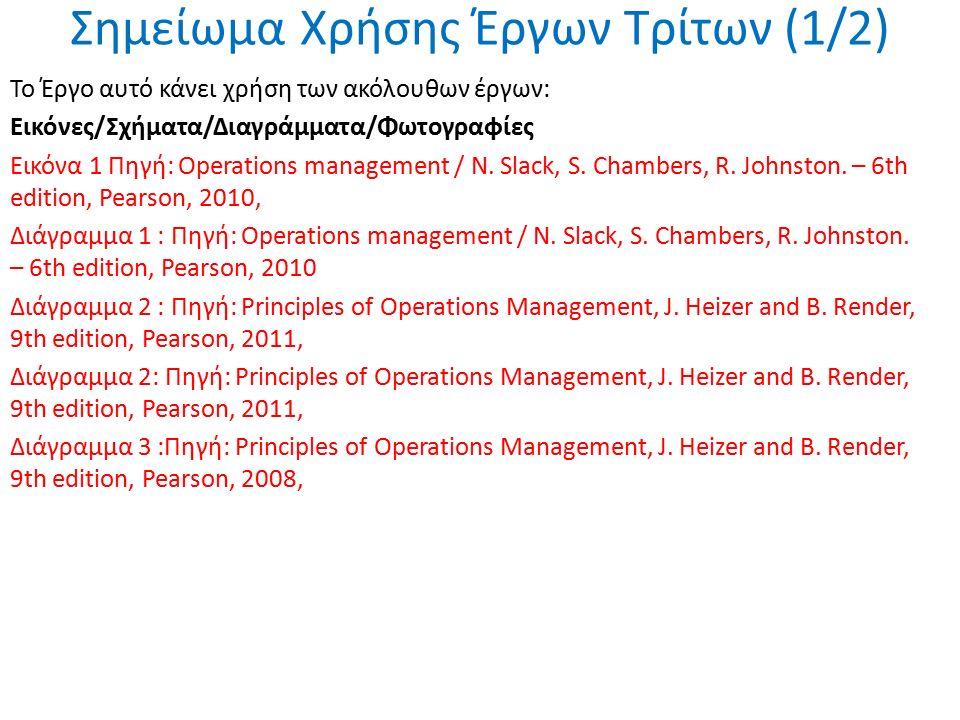Σημείωμα Χρήσης Έργων Τρίτων (1/2) Το Έργο αυτό κάνει χρήση των ακόλουθων έργων: Εικόνες/Σχήματα/Διαγράμματα/Φωτογραφίες Εικόνα 1 Πηγή: Operations management / N.