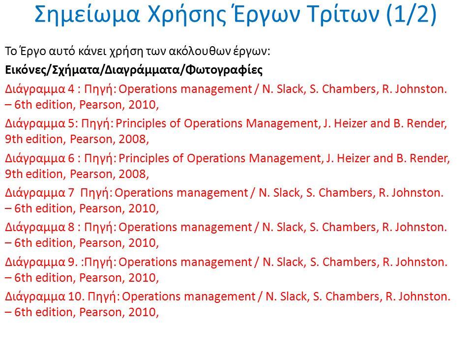 Σημείωμα Χρήσης Έργων Τρίτων (1/2) Το Έργο αυτό κάνει χρήση των ακόλουθων έργων: Εικόνες/Σχήματα/Διαγράμματα/Φωτογραφίες Διάγραμμα 4 : Πηγή: Operations management / N.
