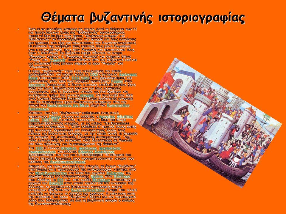 Θέματα βυζαντινής ιστοριογραφίας Όσο κι αν μελετήσει κάποιος τις πηγές, κατά τη διάρκεια των 11 και πλέον αιώνων ζωής της Βυζαντινής αυτοκρατορίας, πουθενά δεν θα βρει τους όρους Βυζαντινή Ιστορία και Βυζαντινός να προσδιορίζουν την ιστορία και τους κατοίκους του κράτους που είχε για πρωτεύουσα την Κωνσταντινούπολη.