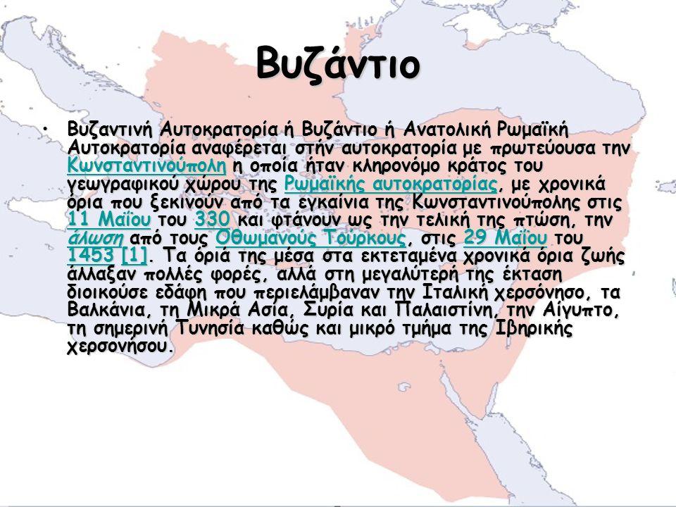 Βυζάντιο Βυζαντινή Αυτοκρατορία ή Βυζάντιο ή Ανατολική Ρωμαϊκή Αυτοκρατορία αναφέρεται στήν αυτοκρατορία με πρωτεύουσα την Κωνσταντινούπολη η οποία ήταν κληρονόμο κράτος του γεωγραφικού χώρου της Ρωμαϊκής αυτοκρατορίας, με χρονικά όρια που ξεκινούν από τα εγκαίνια της Κωνσταντινούπολης στις 11 Μαΐου του 330 και φτάνουν ως την τελική της πτώση, την άλωση από τους Οθωμανούς Τούρκους, στις 29 Μαΐου του 1453 [1].