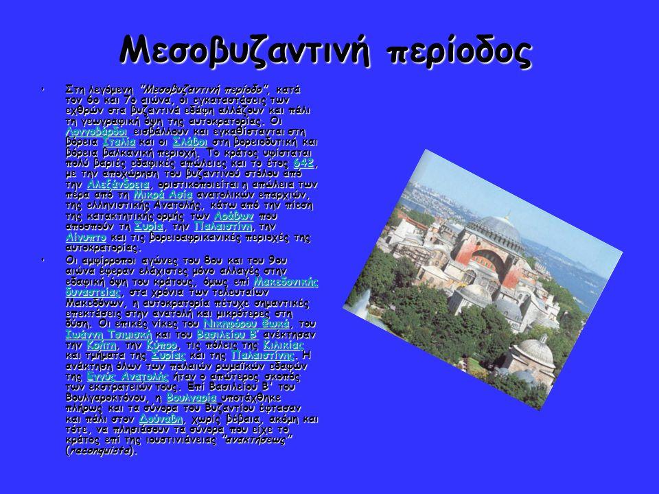 Μεσοβυζαντινή περίοδος Στη λεγόμενη Μεσοβυζαντινή περίοδο , κατά τον 6ο και 7ο αιώνα, οι εγκαταστάσεις των εχθρών στα βυζαντινά εδάφη αλλάζουν και πάλι τη γεωγραφική όψη της αυτοκρατορίας.