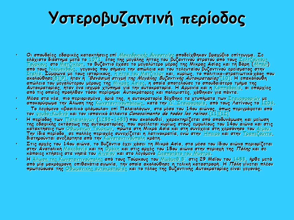 Υστεροβυζαντινή περίοδος Οι σπουδαίες εδαφικές κατακτήσεις επί Μακεδονικής δυναστείας αποδείχθηκαν βραχύβιο επίτευγμα.