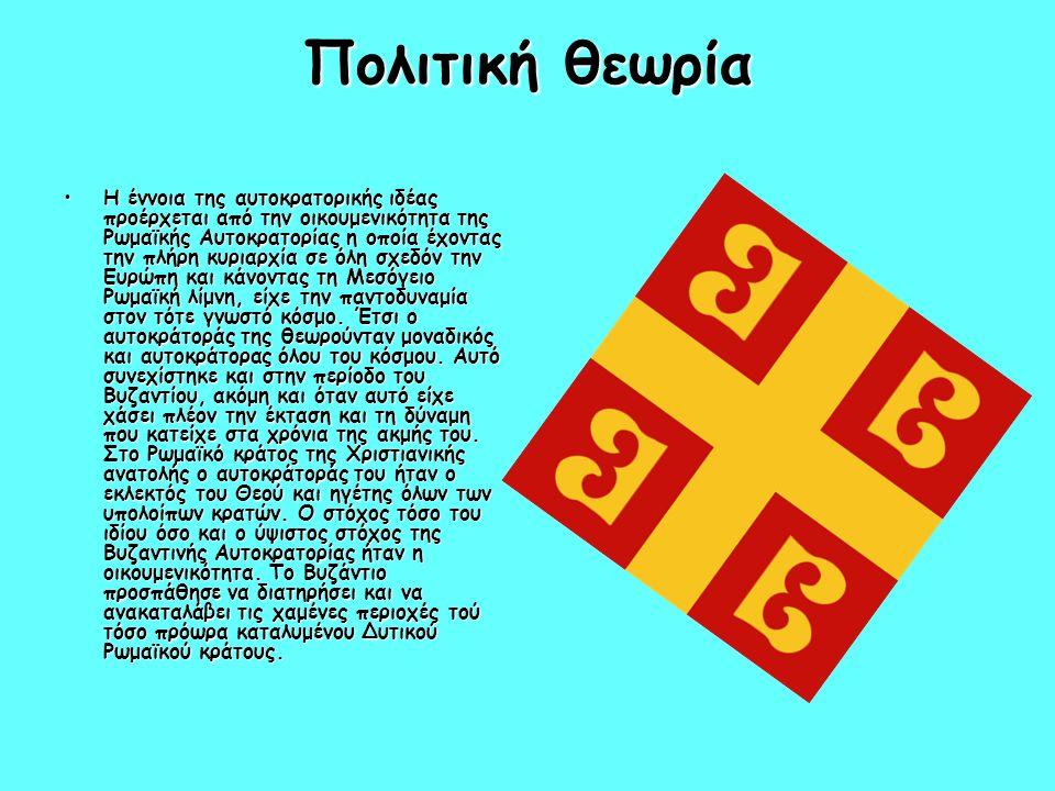 Πολιτική θεωρία Η έννοια της αυτοκρατορικής ιδέας προέρχεται από την οικουμενικότητα της Ρωμαϊκής Αυτοκρατορίας η οποία έχοντας την πλήρη κυριαρχία σε όλη σχεδόν την Ευρώπη και κάνοντας τη Μεσόγειο Ρωμαϊκή λίμνη, είχε την παντοδυναμία στον τότε γνωστό κόσμο.
