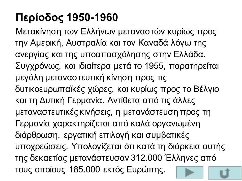 Περίοδος 1950-1960 Μετακίνηση των Ελλήνων μεταναστών κυρίως προς την Αμερική, Αυστραλία και τον Καναδά λόγω της ανεργίας και της υποαπασχόλησης στην Ε