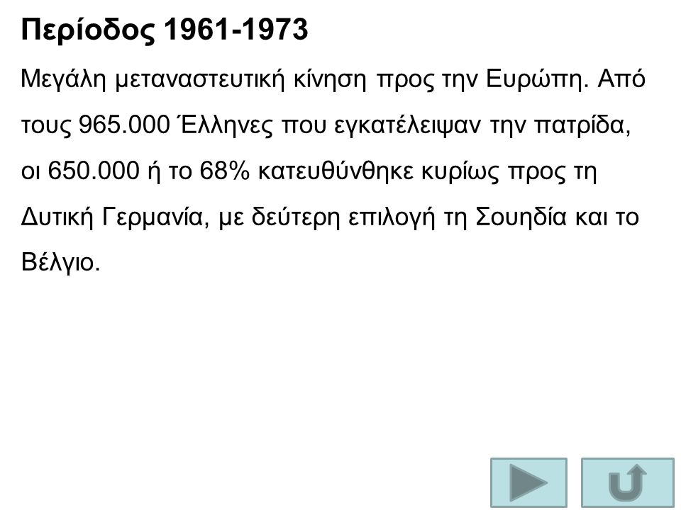 Περίοδος 1961-1973 Μεγάλη μεταναστευτική κίνηση προς την Ευρώπη. Από τους 965.000 Έλληνες που εγκατέλειψαν την πατρίδα, οι 650.000 ή το 68% κατευθύνθη