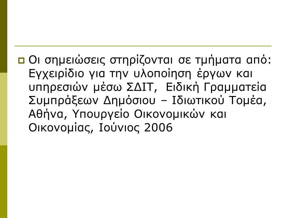  Οι σημειώσεις στηρίζονται σε τμήματα από: Εγχειρίδιο για την υλοποίηση έργων και υπηρεσιών μέσω ΣΔΙΤ, Ειδική Γραμματεία Συμπράξεων Δημόσιου – Ιδιωτικού Τομέα, Αθήνα, Υπουργείο Οικονομικών και Οικονομίας, Ιούνιος 2006