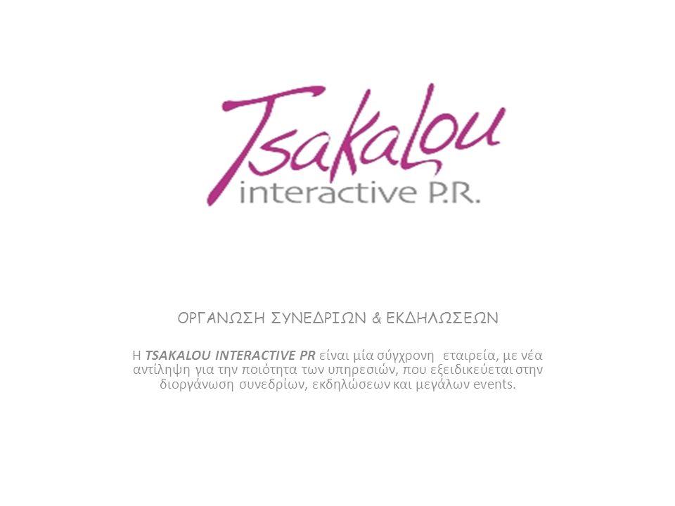 ΟΡΓΑΝΩΣΗ ΣΥΝΕΔΡΙΩΝ & ΕΚΔΗΛΩΣΕΩΝ Η TSAKALOU INTERACTIVE PR είναι μία σύγχρονη εταιρεία, με νέα αντίληψη για την ποιότητα των υπηρεσιών, που εξειδικεύεται στην διοργάνωση συνεδρίων, εκδηλώσεων και μεγάλων events.