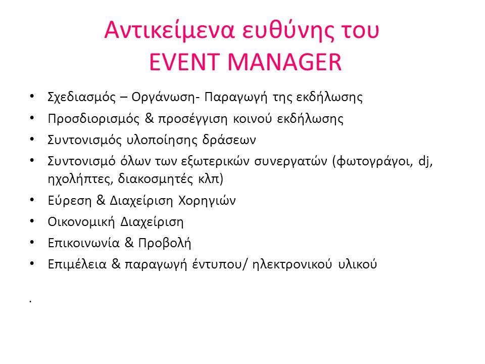 Παράγοντες επιτυχίας ενός event Τέλος, η ροή της εκδήλωσης, η πρόσκληση, το catering, το service, το δώρο, η επιλογή των happenings, κ.τ.λ.