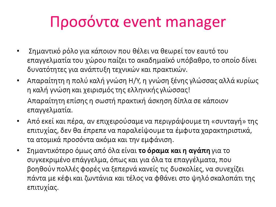 Αντικείμενα ευθύνης του EVENT MANAGER Ειδικότερα για τα συνέδρια: Διαχείριση επιστημονικού προγράμματος & εγγραφών συνέδρων Συντονισμός & Παραγωγή Συν