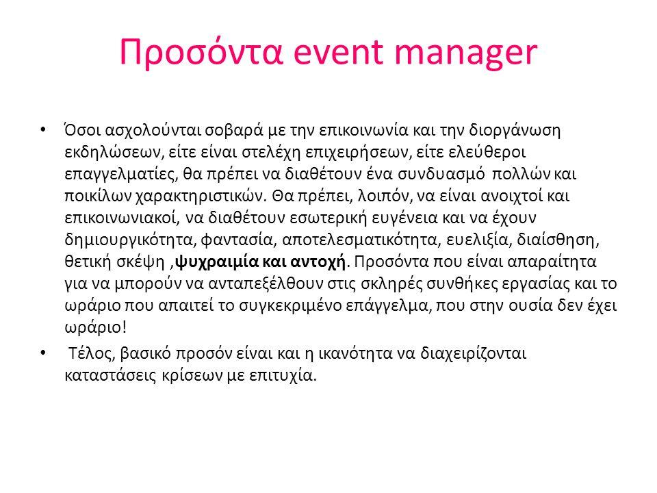Προσόντα event manager Σημαντικό ρόλο για κάποιον που θέλει να θεωρεί τον εαυτό του επαγγελματία του χώρου παίζει το ακαδημαϊκό υπόβαθρο, το οποίο δίνει δυνατότητες για ανάπτυξη τεχνικών και πρακτικών.