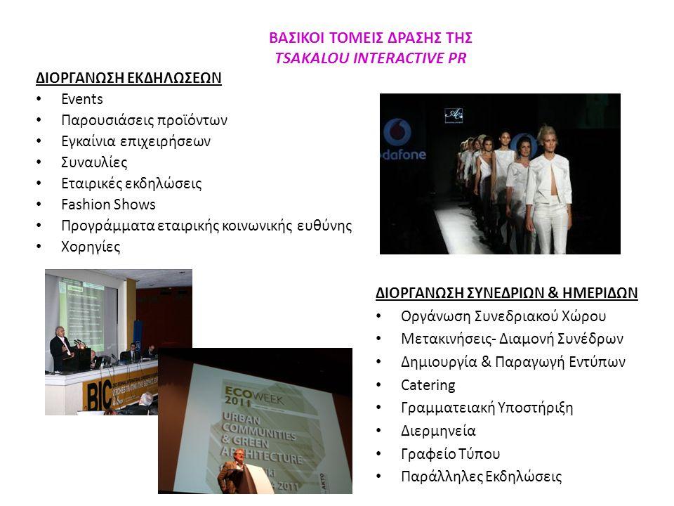 ΟΡΓΑΝΩΣΗ ΣΥΝΕΔΡΙΩΝ & ΕΚΔΗΛΩΣΕΩΝ Η TSAKALOU INTERACTIVE PR είναι μία σύγχρονη εταιρεία, με νέα αντίληψη για την ποιότητα των υπηρεσιών, που εξειδικεύετ