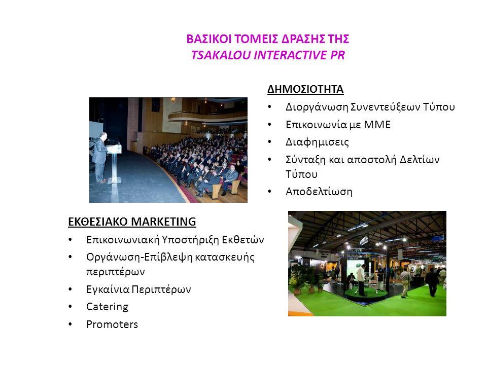 ΒΑΣΙΚΟΙ ΤΟΜΕΙΣ ΔΡΑΣΗΣ ΤΗΣ TSAKALOU INTERACTIVE PR ΔΙΟΡΓΑΝΩΣΗ ΕΚΔΗΛΩΣΕΩΝ Events Παρουσιάσεις προϊόντων Εγκαίνια επιχειρήσεων Συναυλίες Εταιρικές εκδηλώσεις Fashion Shows Προγράμματα εταιρικής κοινωνικής ευθύνης Χορηγίες ΔΙΟΡΓΑΝΩΣΗ ΣΥΝΕΔΡΙΩΝ & ΗΜΕΡΙΔΩΝ Οργάνωση Συνεδριακού Χώρου Μετακινήσεις- Διαμονή Συνέδρων Δημιουργία & Παραγωγή Εντύπων Catering Γραμματειακή Υποστήριξη Διερμηνεία Γραφείο Τύπου Παράλληλες Εκδηλώσεις