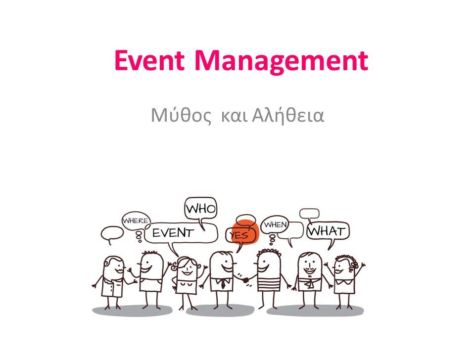 Event Management Μύθος και Αλήθεια