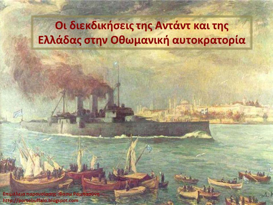 Οι διεκδικήσεις της Αντάντ και της Ελλάδας στην Οθωμανική αυτοκρατορία Επιμέλεια παρουσίασης :Βάσω Ραμπαούνη http://portobuffalo.blogspot.com
