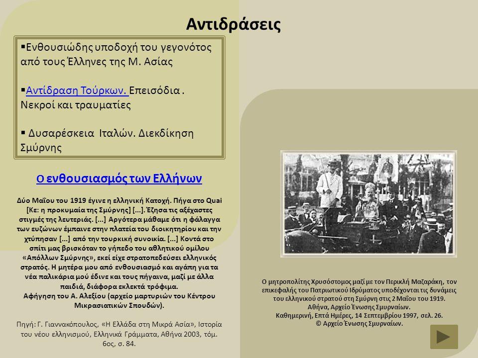 Ο ενθουσιασμός των Ελλήνων Δύο Μαΐου του 1919 έγινε η ελληνική Κατοχή. Πήγα στο Quai [Κε: η προκυμαία της Σμύρνης] [...]. Έζησα τις αξέχαστες στιγμές