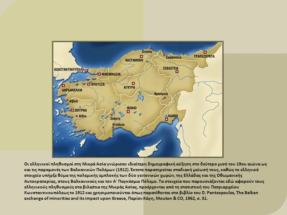 Οι ελληνικοί πληθυσμοί στη Μικρά Ασία γνώρισαν ιδιαίτερη δημογραφική αύξηση στο δεύτερο μισό του 19ου αιώνα ως και τις παραμονές των Βαλκανικών Πολέμω