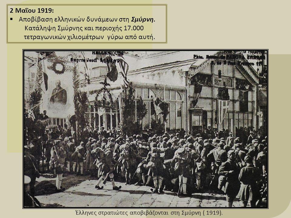 2 Μαΐου 1919:  Αποβίβαση ελληνικών δυνάμεων στη Σμύρνη. Κατάληψη Σμύρνης και περιοχής 17.000 τετραγωνικών χιλιομέτρων γύρω από αυτή. Έλληνες στρατιώτ