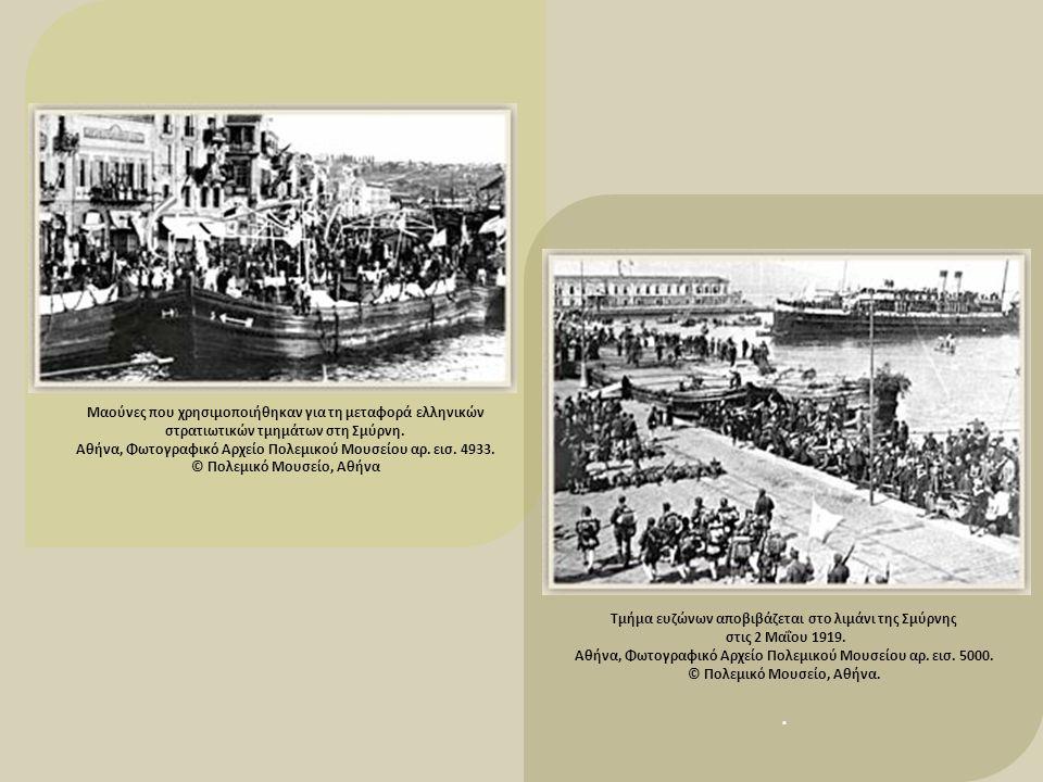 Μαούνες που χρησιμοποιήθηκαν για τη μεταφορά ελληνικών στρατιωτικών τμημάτων στη Σμύρνη. Αθήνα, Φωτογραφικό Αρχείο Πολεμικού Μουσείου αρ. εισ. 4933. ©