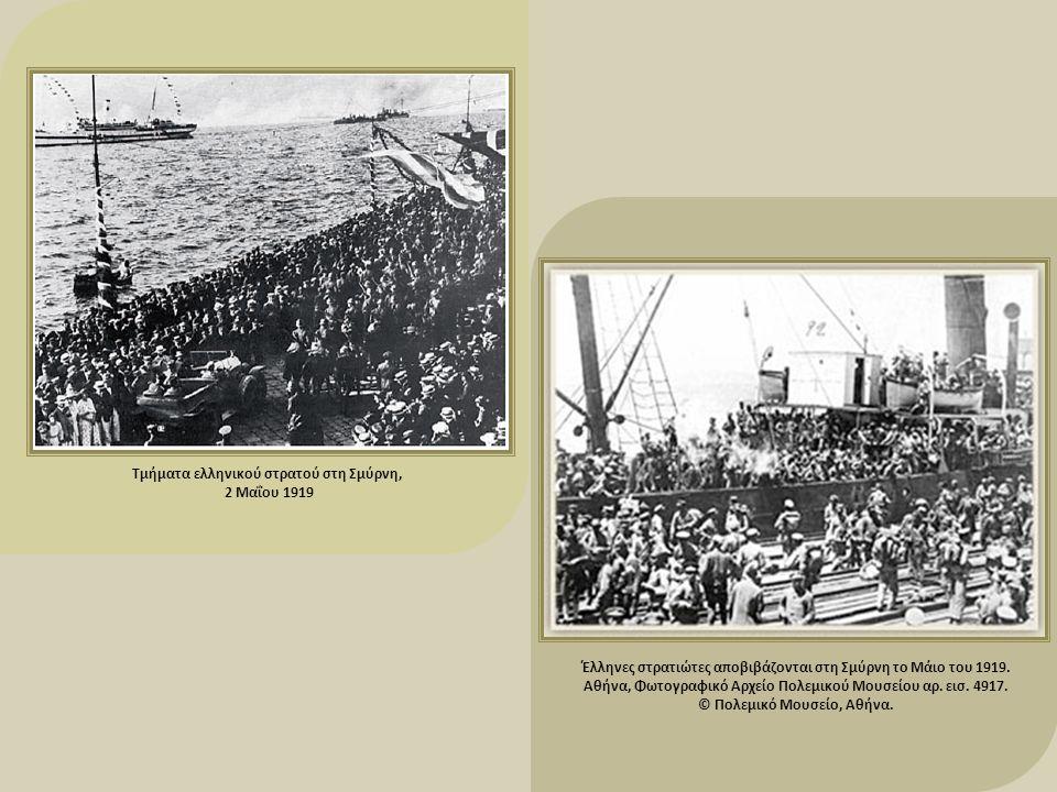 Έλληνες στρατιώτες αποβιβάζονται στη Σμύρνη το Μάιο του 1919. Αθήνα, Φωτογραφικό Αρχείο Πολεμικού Μουσείου αρ. εισ. 4917. © Πολεμικό Μουσείο, Αθήνα. Τ