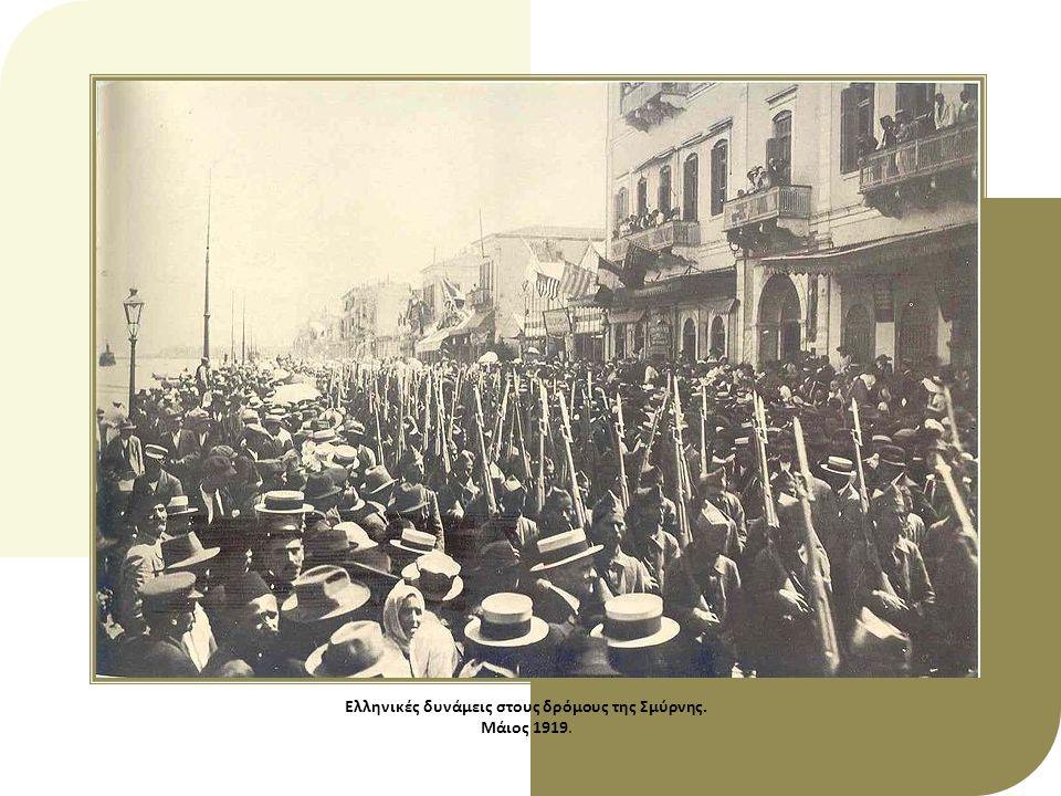 Ελληνικές δυνάμεις στους δρόμους της Σμύρνης. Μάιος 1919.